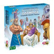 Κουίζ Οι 12 Θεοί του Ολύμπου 50-50