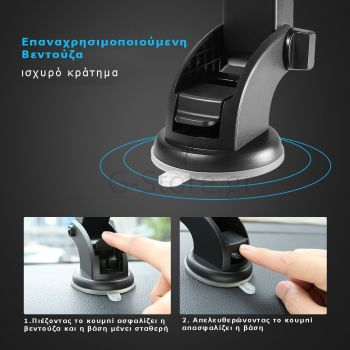 Βάση Κινητού για Αυτοκίνητο Raxfly