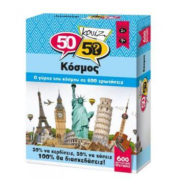 Κουίζ Κόσμος 50-50