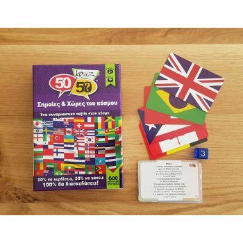 Κουίζ Σημαίες και Χώρες του Κόσμου 50-50